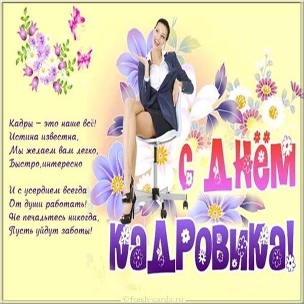 Красивые открытки и фото на День кадрового работника в России002