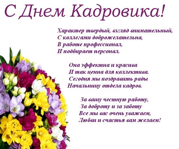Красивые открытки и фото на День кадрового работника в России003