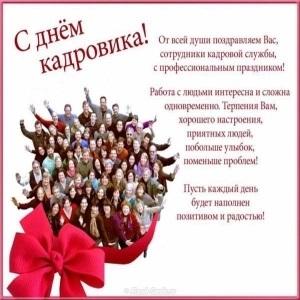 Красивые открытки и фото на День кадрового работника в России005
