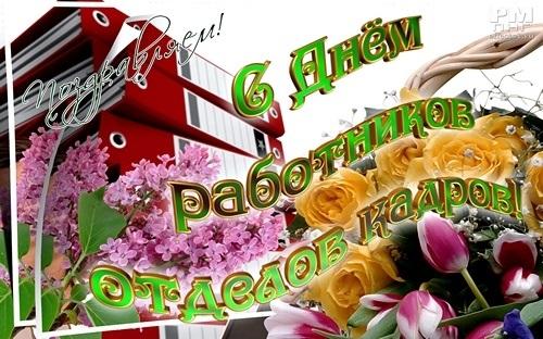 Красивые открытки и фото на День кадрового работника в России007