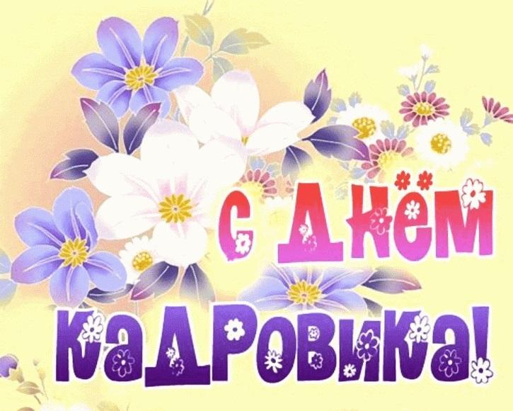 Красивые открытки и фото на День кадрового работника в России008