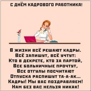 Красивые открытки и фото на День кадрового работника в России009