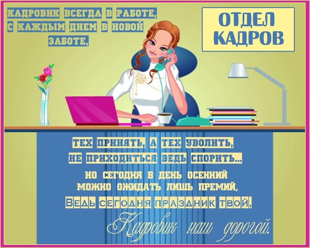 Красивые открытки и фото на День кадрового работника в России010