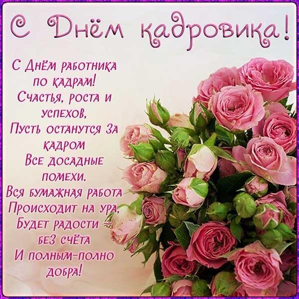 Красивые открытки и фото на День кадрового работника в России011