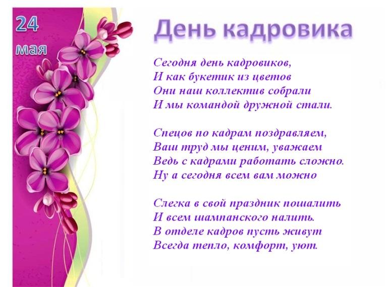 Красивые открытки и фото на День кадрового работника в России012