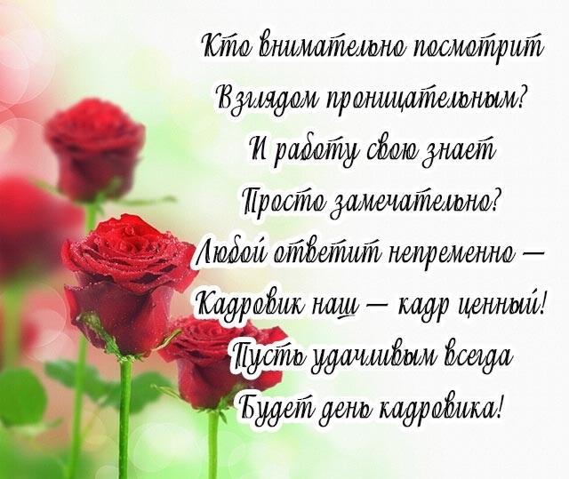 Красивые открытки и фото на День кадрового работника в России013