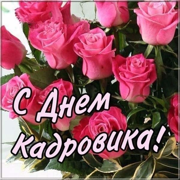Красивые открытки и фото на День кадрового работника в России014