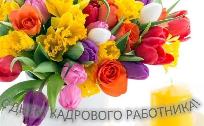 Красивые открытки и фото на День кадрового работника в России015