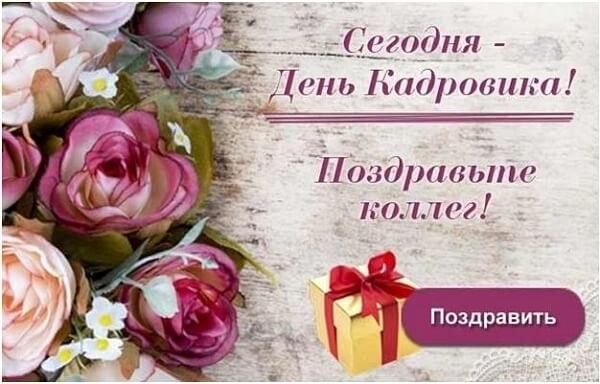 Красивые открытки и фото на День кадрового работника в России016