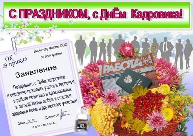 Красивые открытки и фото на День кадрового работника в России017