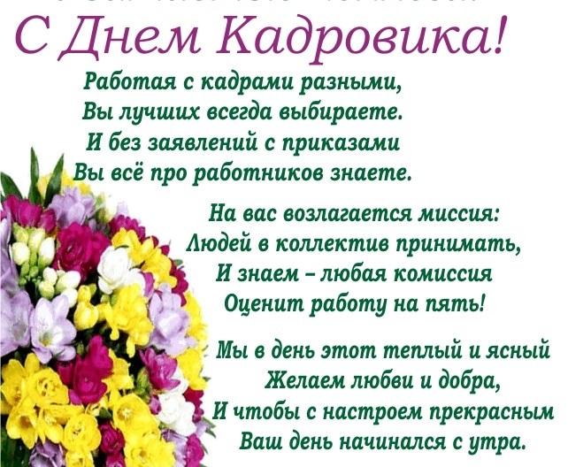 Красивые открытки и фото на День кадрового работника в России018
