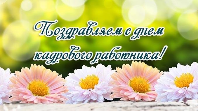 Красивые открытки и фото на День кадрового работника в России019