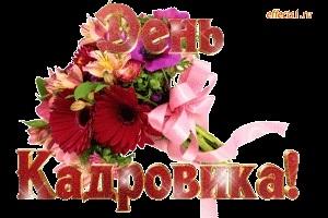 Красивые открытки и фото на День кадрового работника в России020