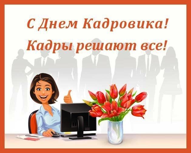 Красивые открытки и фото на День кадрового работника в России021