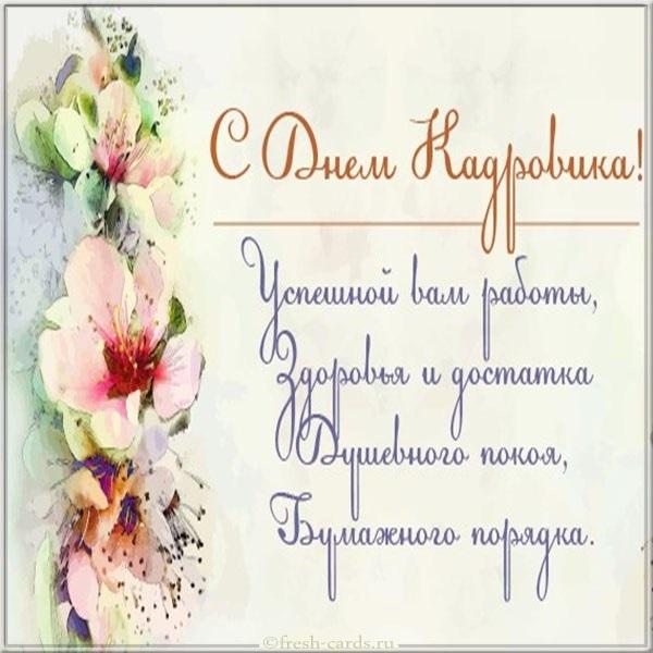 Красивые открытки и фото на День кадрового работника в России022