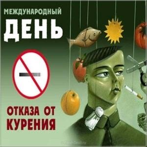 Красивые открытки и фото на день борьбы с курением001