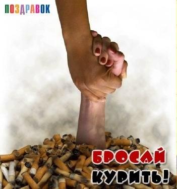 Красивые открытки и фото на день борьбы с курением004
