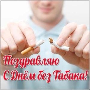Красивые открытки и фото на день борьбы с курением005