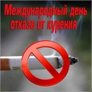 Красивые открытки и фото на день борьбы с курением006