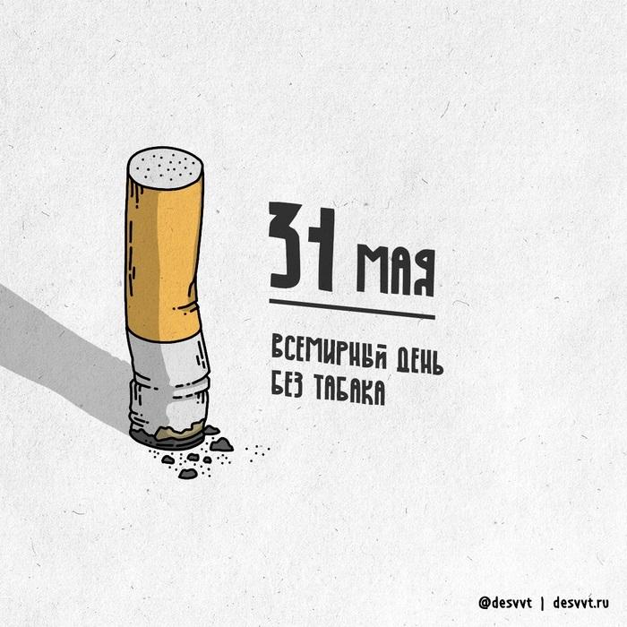 Красивые открытки и фото на день борьбы с курением013