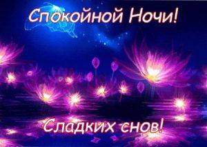 Красивые открытки спокойной ночи в четверг 006