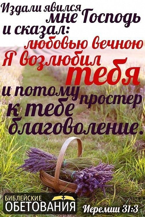 Красивые христианские картинки с надписями 021