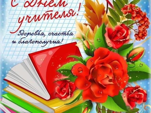 Красивый фон картинки на день учителя011
