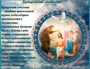 Крещенский сочельник 020