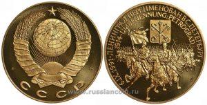 Ленинград переименован в Санкт Петербург(1991) 022