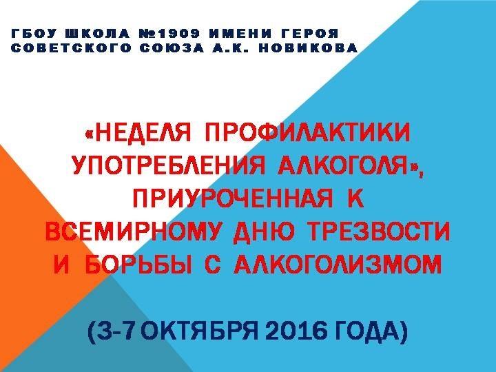 Поздравления юбилеем, открытка с днем трезвости 3 октября