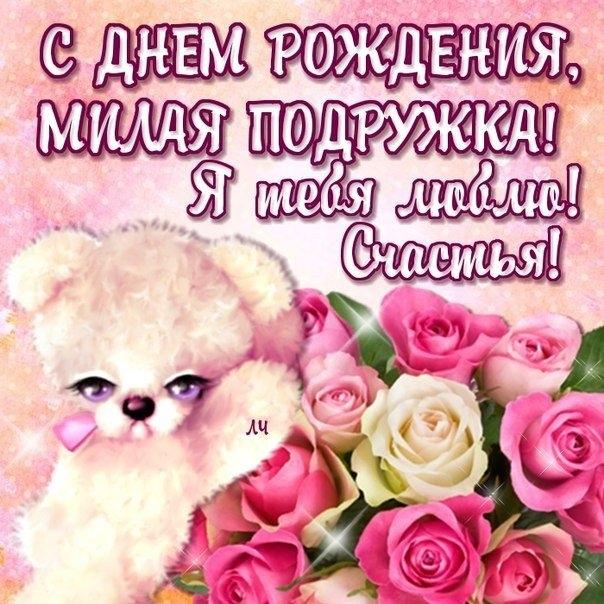 Любимая подруга с днем рождения открытки 010