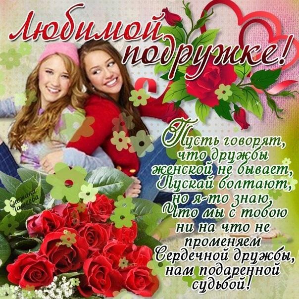 Любимая подруга с днем рождения открытки 018