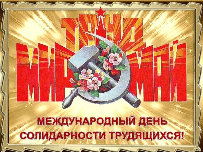 Международный День солидарности трудящихся 001