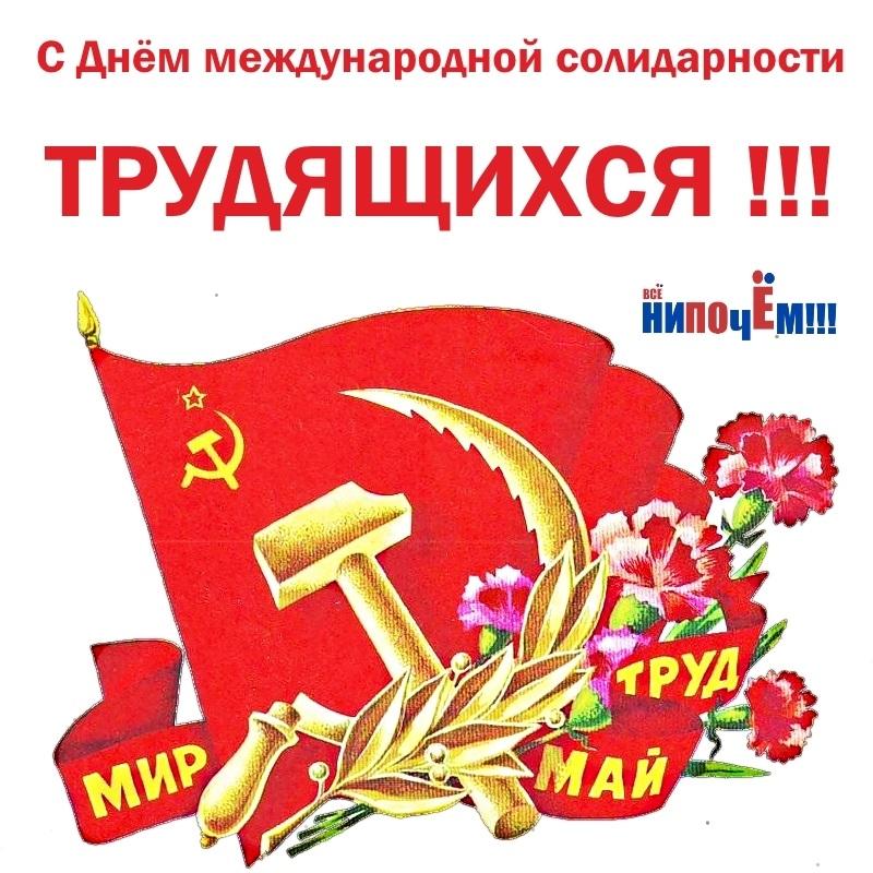 Картинки ко дню солидарности трудящихся