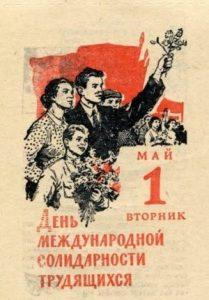 Международный День солидарности трудящихся 021
