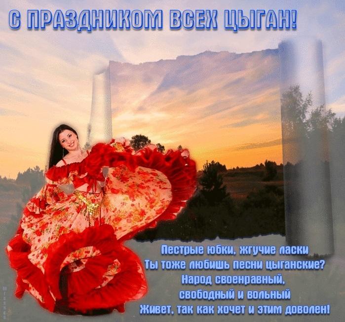 Международный День цыган 001