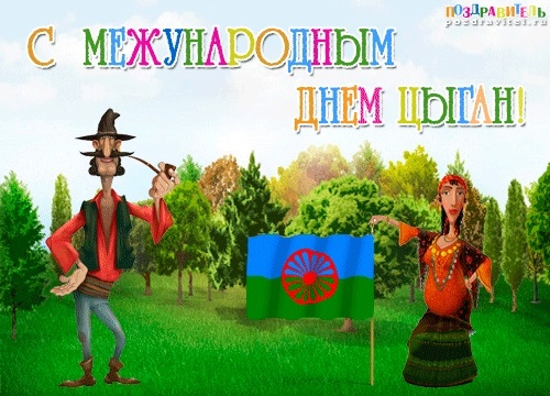 Международный День цыган 011