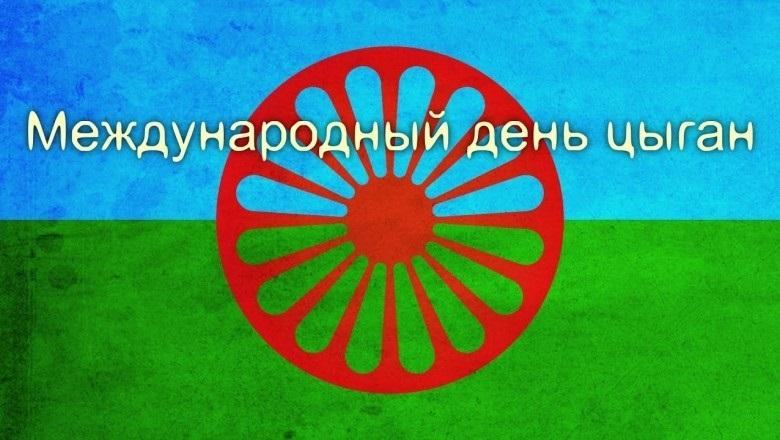 Международный День цыган 012