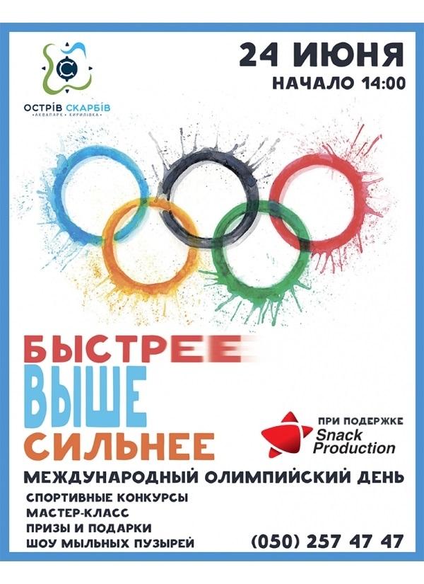 Международный Олимпийский день 002