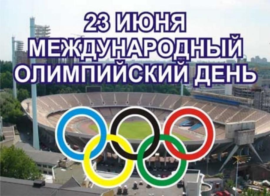 Международный Олимпийский день 005