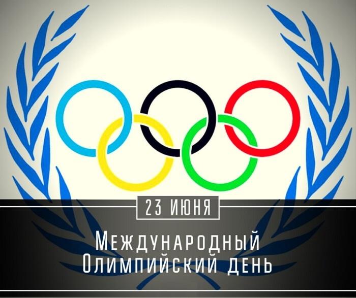 Международный Олимпийский день 006