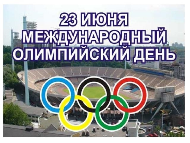 Международный Олимпийский день 007