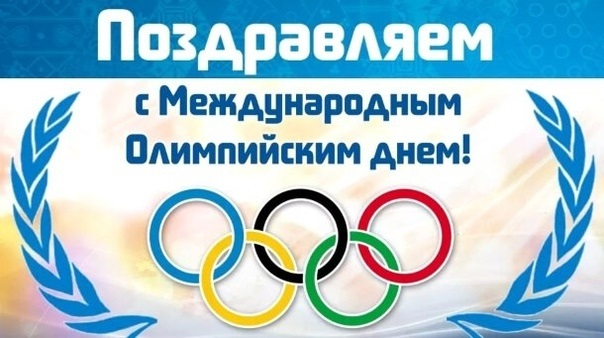 Международный Олимпийский день 009