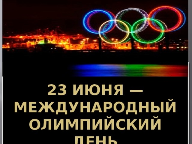 Международный Олимпийский день 010