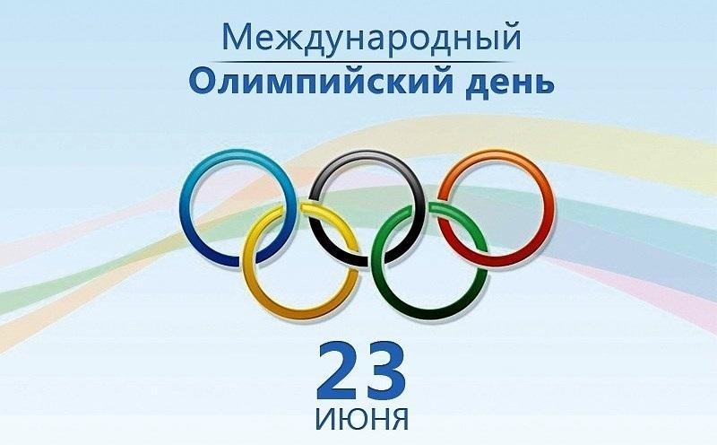 Международный Олимпийский день 012