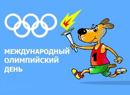 Международный Олимпийский день 017