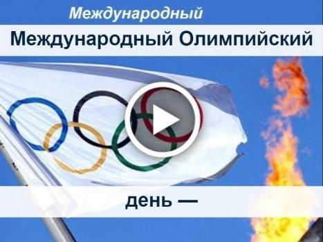 Международный Олимпийский день 018