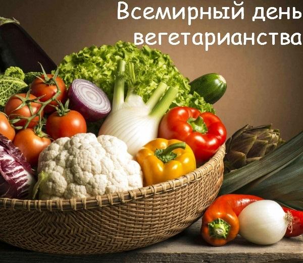 Международный веганский день (World Vegan Day)   красивая открытка 004