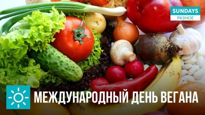 Международный веганский день (World Vegan Day)   красивая открытка 011