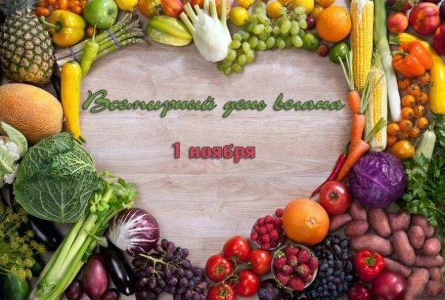 Международный веганский день (World Vegan Day)   красивая открытка 013